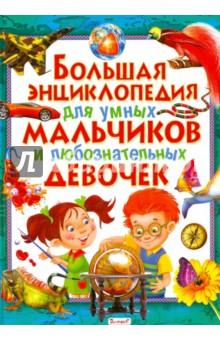 Большая энциклопедия для умных мальчиков и любознательных девочек