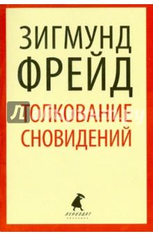 Толкование сновидений - Зигмунд Фрейд