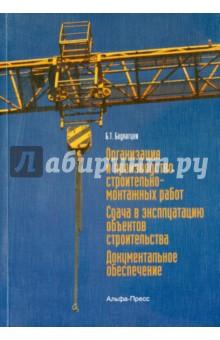 Организация и производство строительно-монтажных работ. Сдача в эксплуатацию объектов строительства - Булат Бадагуев