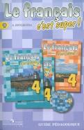 Антонина Кулигина: Французский язык. 4 класс. Книга для учителя. ФГОС
