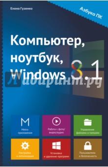 Компьютер, ноутбук, Windows 8.1 - Елена Гузенко