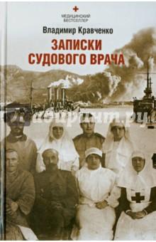 Записки судового врача. Через три океана - В. Кравченко