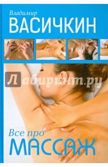 Все про массаж - Владимир Васичкин