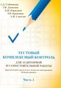 Сойникова, Денисова, Караджев: Тестовый комплексный контроль для аудиторной и самостоятельной работы