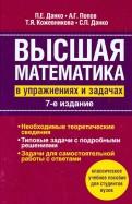 Данко, Данко, Попов, Кожевникова - Высшая математика в упражнениях и задачах обложка книги