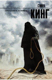 Купить Стивен Кинг: Противостояние ISBN: 978-5-17-076503-4