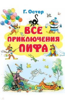 Купить Григорий Остер: Все приключения Пифа ISBN: 978-5-17-084207-0