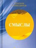 Александр Сайбединов: Смыслы