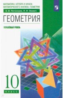 Геометрия. 10 класс. Учебник. Углубленный уровень. ФГОС - Потоскуев, Звавич