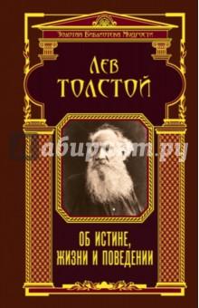 Об истине, жизни и поведении - Лев Толстой