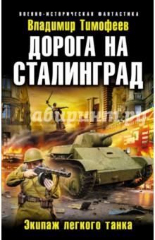 Дорога на Сталинград. Экипаж легкого танка - Владимир Тимофеев