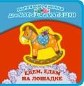Ирина Токмакова: Едем, едем на лошадке