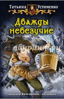 Дважды невезучие - Татьяна Устименко