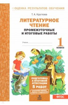 Литературное чтение. Промежуточные и итоговые тестовые работы. 1 класс. ФГОС - Тамара Круглова