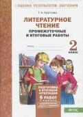 Тамара Круглова - Литературное чтение. 2 класс. Промежуточные и итоговые тестовые работы. ФГОС обложка книги