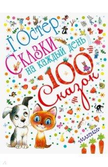 Купить Григорий Остер: Сказки на каждый день ISBN: 978-5-17-084463-0