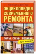 Лоуренс, Карр: Энциклопедия современного ремонта: полы, стены, потолки