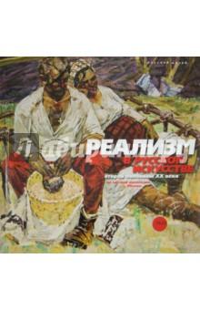Реализм в русском искусстве второй половины ХХ века - Петрова, Леняшин