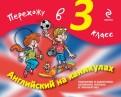 Ильченко, Карпенко: Английский на каникулах. Перехожу в 3й класс