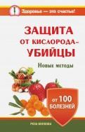 Роза Волкова: Защита от кислородаубийцы. Новые методы от 100 болезней