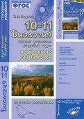 Наталия Бодрова: Биология. 1011 класс. Общая биология. Поурочные разработки