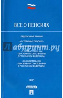 Начисление пенсии в россии с 2015