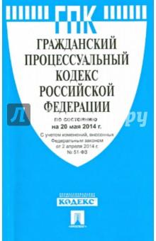 Гражданский процессуальный кодекс РФ по состоянию на 20.05.14