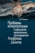 Екатерина Акишина: Проблемы интерпретации содержания музыкальных произведений А. Шнитке