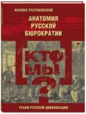Феликс Разумовский: Кто мы? Анатомия русской бюрократии