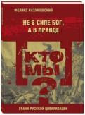 Феликс Разумовский: Кто мы? Не в силе бог, а в правде