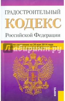 Кодексы РФ | Кодекс 2014 | Российский кодекс