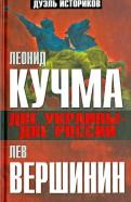 Вершинин, Кучма: Две Украины - две России