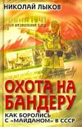 Николай Лыков: Охота на Бандеру. Как боролись с «майданом» в СССР