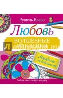 Купить Рушель Блаво: Мандалы с медитациями. Любовь ISBN: 978-5-17-083975-9