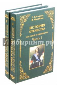 Купить Михайлов, Касьянов: История отечества для детей и юношества в 2-х частях ISBN: 978-5-91350-015-1