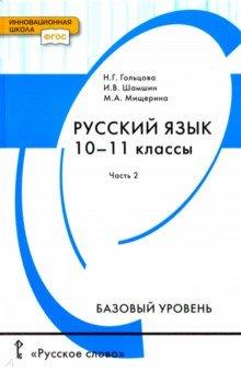 Русский язык. 10-11 классы. Базовый уровень. Учебник. В 2-х частях. Часть 2. ФГОС - Гольцова, Шамшин, Мищерина