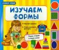 Елена Мирная - Изучаем формы обложка книги
