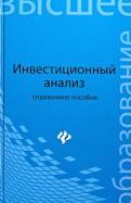 Чапек, Максимов, Чапек: Инвестиционный анализ. Справочное пособие