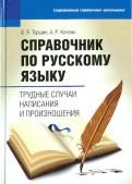 Торшин, Асмик - Справочник по русскому языку: трудные случаи обложка книги