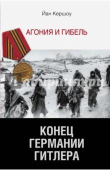 Конец Германии Гитлера. Агония и гибель - Йан Кершоу