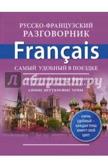 Купить Русско-французский разговорник ISBN: 978-5-17-083979-7