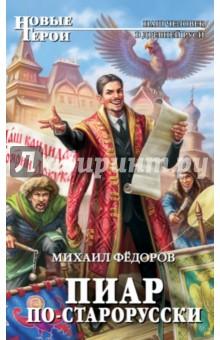 Пиар по-старорусски - Михаил Федоров