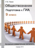 Роман Пазин: Обществознание. 9 класс. Подготовка к ГИА. Контрольноизмерительные материалы