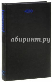 Купить Велимир Хлебников: Собрание сочинений в 6 тт. Том 4 ISBN: 978-5-904962-37-1