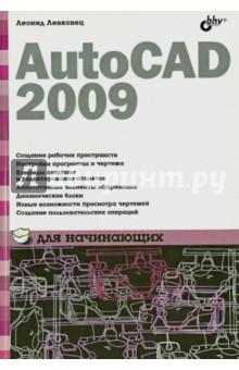AutoCAD 2009 для начинающих - Леонид Левковец