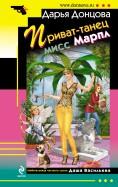 Дарья Донцова: Приват-танец мисс Марпл