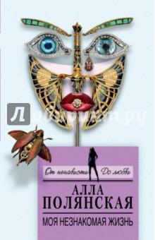 Купить Алла Полянская: Моя незнакомая жизнь ISBN: 978-5-699-72941-8