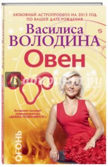 Овен. Любовный астропрогноз на 2015 год - Василиса Володина