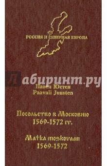 Посольство в Московию 1569-1572 - Павел Юстен