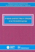 Кармазановский, Багненко, Агурина: Лучевая диагностика и терапия в гастроэнтерологии